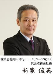 内田洋行ITソリューションズ 代表取締役社長 新家俊英