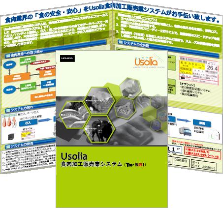 catalog_shokuniku