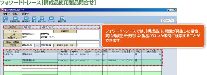 フォワードトレース【構成品使用製品問合せ】