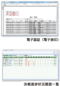 電子認証(電子捺印)、決裁進捗状況確認一覧