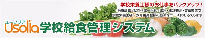 Usolia学校給食管理システム
