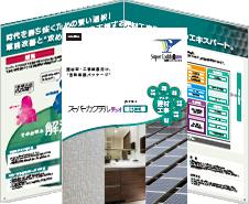 catalog_sckenzaikouji