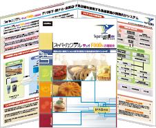 スーパーカクテルデュオFOODs店舗販売カタログ