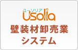 Usolia壁装材卸売業システム