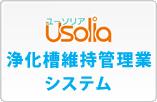Usolia浄化槽維持管理業システム