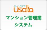Usoliaマンション管理業システム(MANSION21)