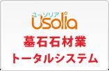 Usolia墓石石材業トータルシステム