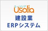 Usolia建設業システム (PROCES.S)