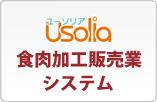 Usolia食肉加工販売業システム