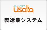 Usolia製造業システム(VJit)