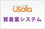 Usolia貿易業システム (VPort)