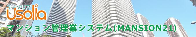 Usoliaマンション管理業向けシステム(MANSION21)