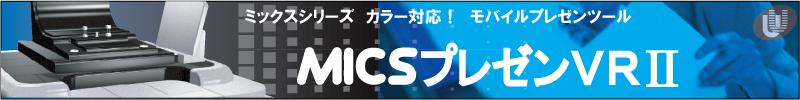 カラー対応 モバイルプレゼンツール「MICSプレゼンVRⅡ」