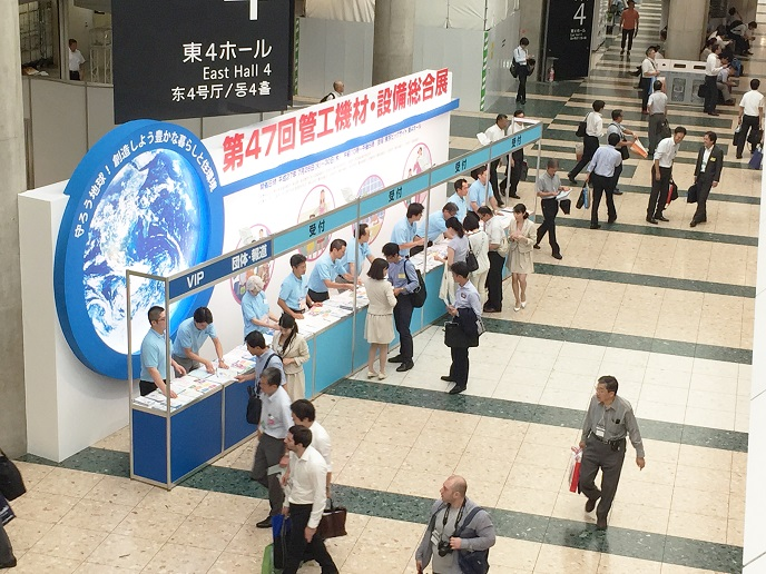 第47回管工機材・設備総合展