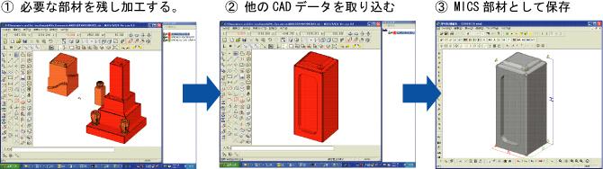 他のCADデータを取り込んで編集