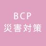 BCP災害対策