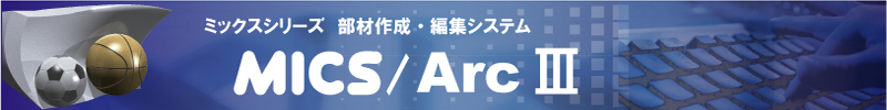 MICS/ArcⅢ