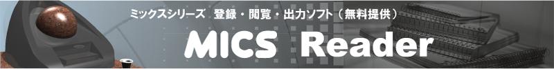 登録・閲覧・出力ソフト「MICS Reader」
