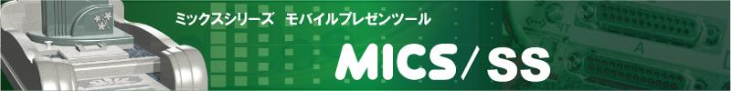 モバイルプレゼンツール「MICS/SS」