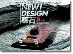 NEW DESIGNブック vol.1
