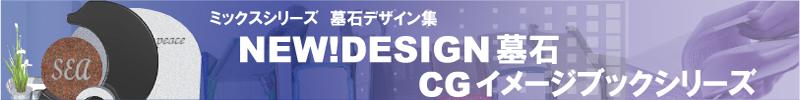 CGイメージブック「NEW!Design墓石イメージブック」
