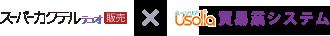 販売管理システム「スーパーカクテルデュオ販売」「Usolia貿易業システム(VPort)」