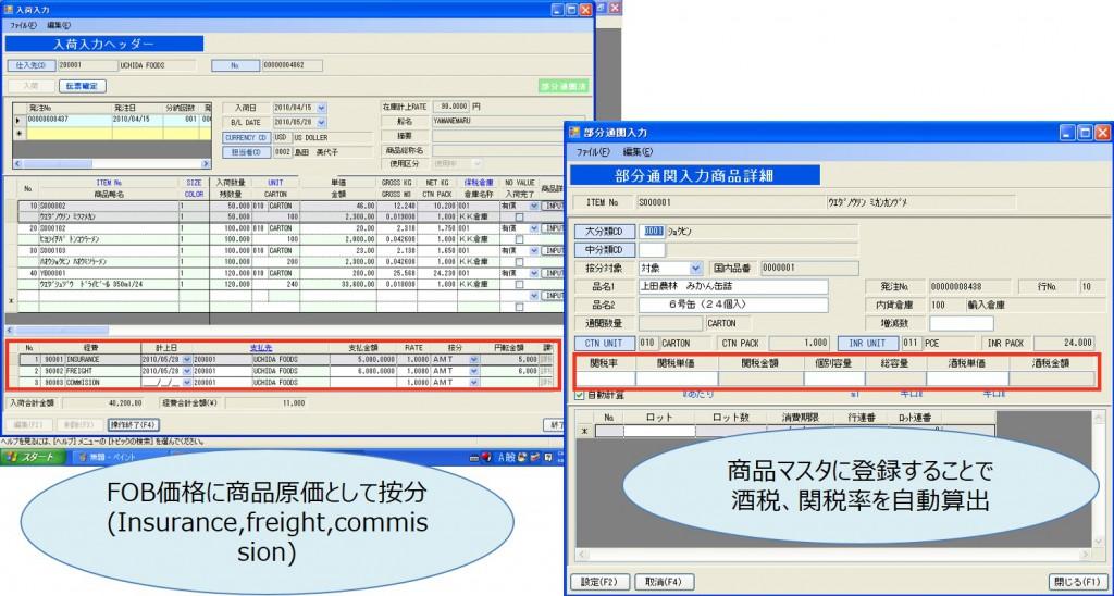 CIF、関税・酒税額の自動計算