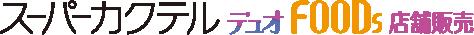 logo_scfoodstenpo