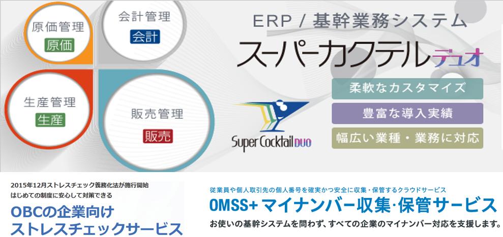 20160418大阪税制改正セミナー02