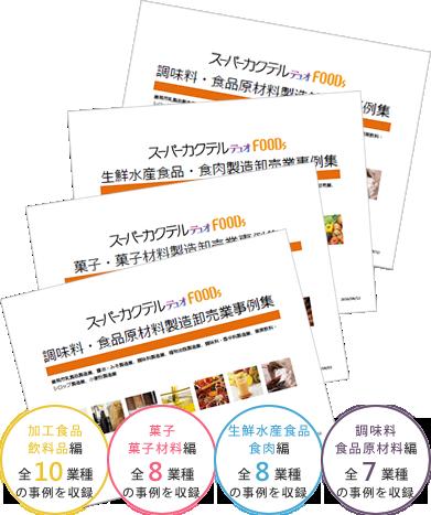 img_casebook_food