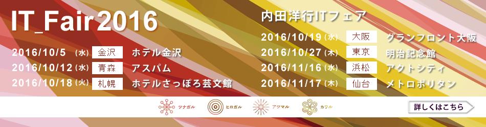 内田洋行ITフェア2016