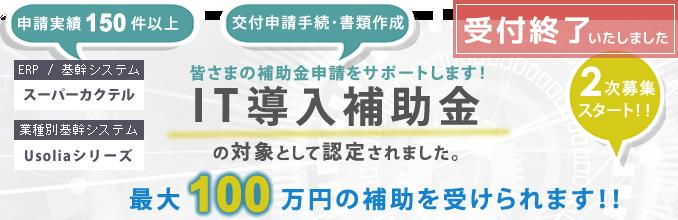 seisanseihojo_fin
