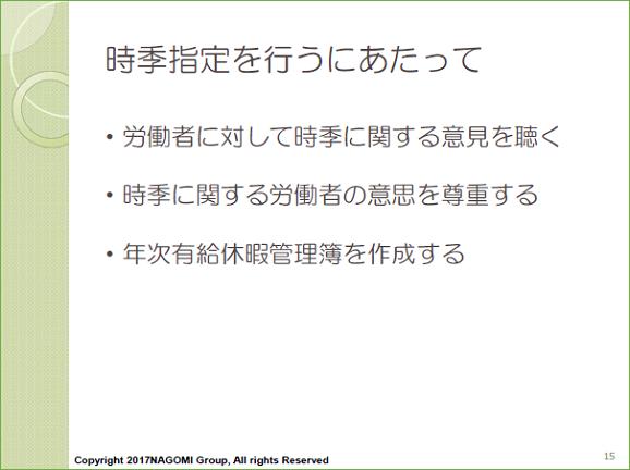 semirepo_20170214_kyoto_15