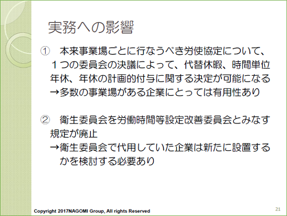 semirepo_20170214_kyoto_21