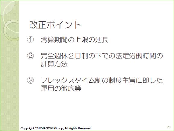 semirepo_20170214_kyoto_23