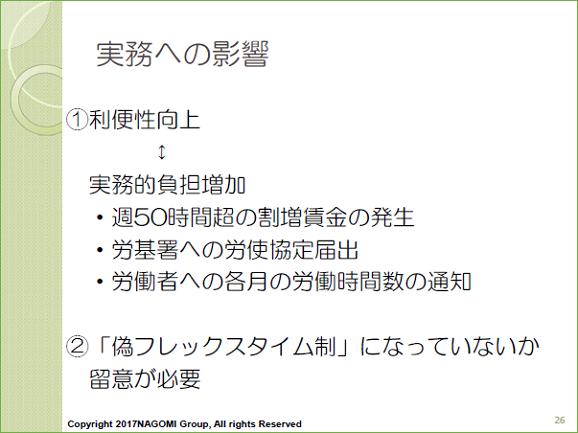 semirepo_20170214_kyoto_26