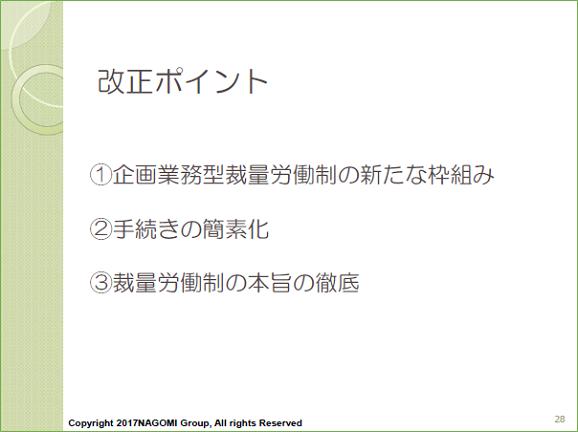 semirepo_20170214_kyoto_28