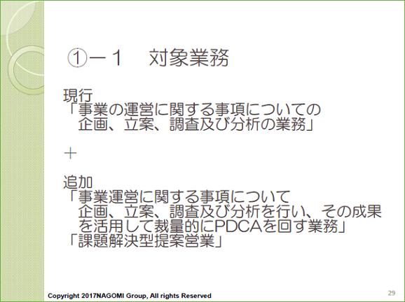 semirepo_20170214_kyoto_29