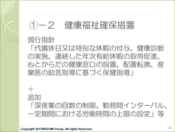 semirepo_20170214_kyoto_30