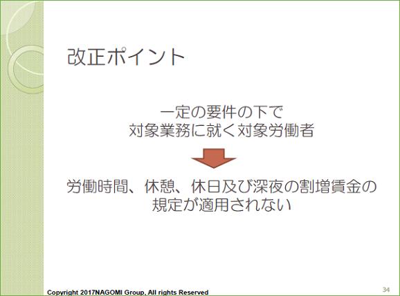 semirepo_20170214_kyoto_34