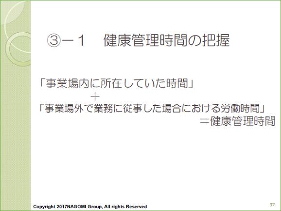 semirepo_20170214_kyoto_37