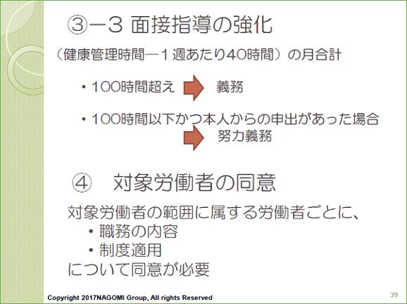 semirepo_20170214_kyoto_39