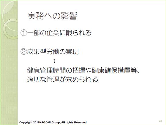 semirepo_20170214_kyoto_41
