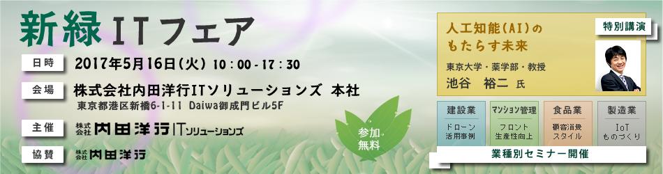 新緑ITフェア2017