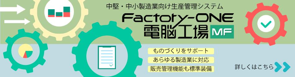 Factory-ONE 電脳工場MF
