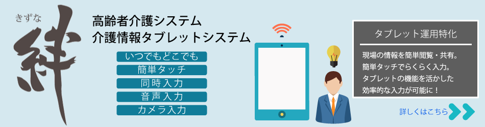 絆 介護情報タブレットシステム