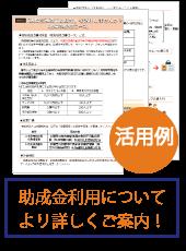 職場意識改善助成金_pdficon