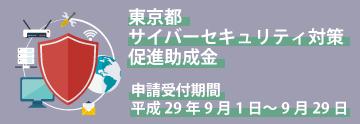 東京都サイバーセキュリティ促進助成金
