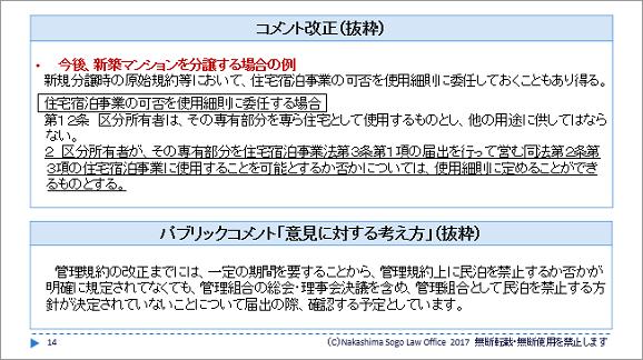 nakajima_578_12