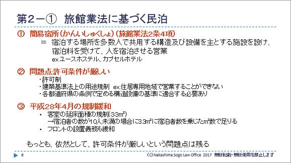 nakajima_578_4